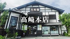大和屋高崎本店