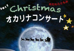 おだわらともおクリスマスオカリナコンサート