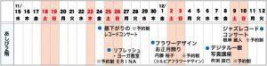 あしび催事カレンダー11/15~