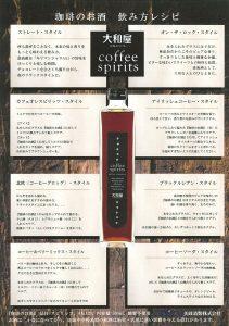 コーヒーのお酒の飲み方2