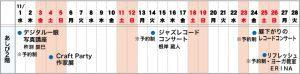 あしび催事カレンダー