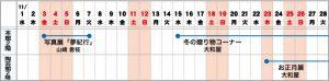 高崎本店催事カレンダー