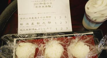 米3種類利き比べ