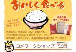 お米をおいしく食べる
