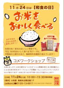 大和屋高崎本店 お米をおいしく食べる