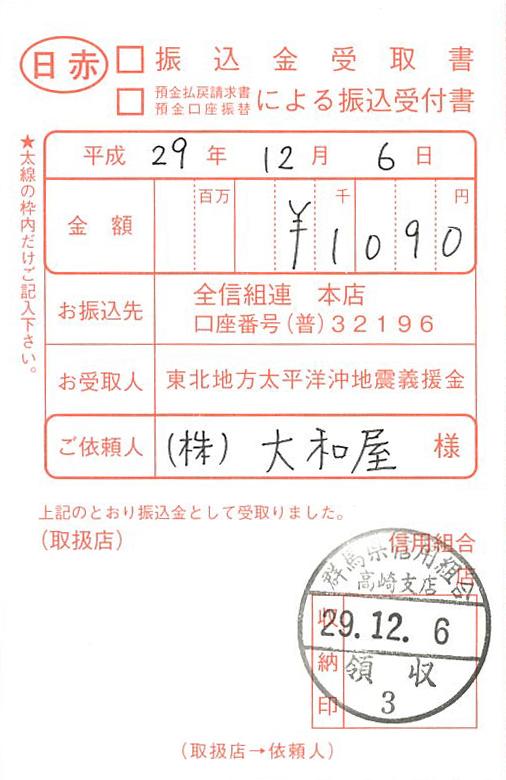 """=""""「がんばろう東北珈琲」義援金11月"""