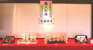 佐藤明子雛人形展