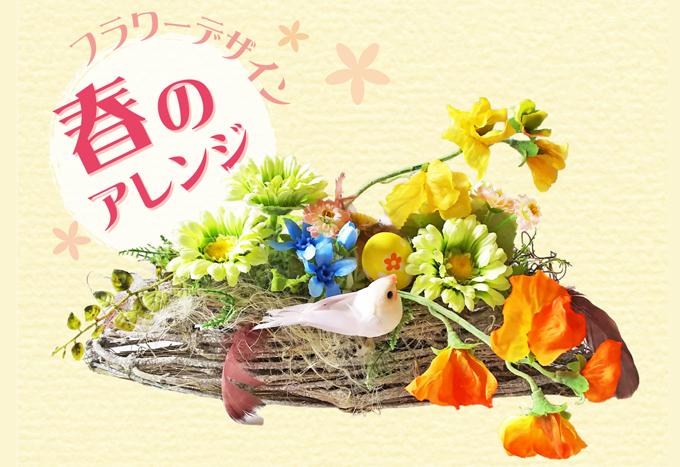 春のアレンジ