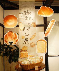 2017年珈琲とパン展