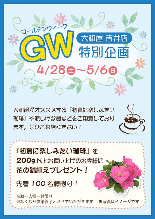 吉井店GW企画