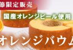 オレンジバウム