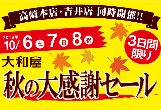 吉井セール