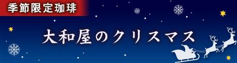 大和屋クリスマス商品