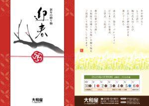 お年賀ギフトカタログ1