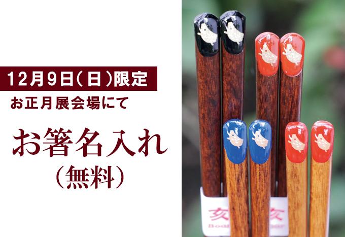 お箸の名入れ(無料)