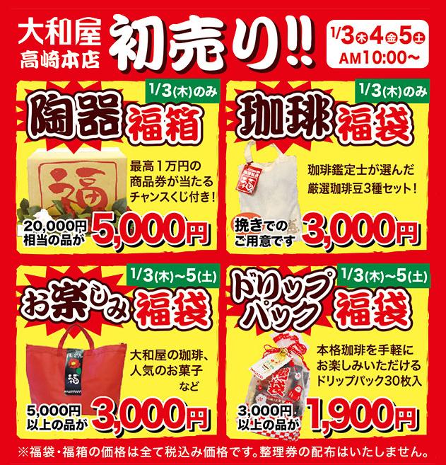 高崎本店2019初売り