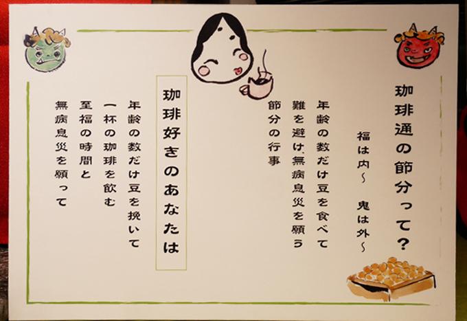大和屋の福豆珈琲