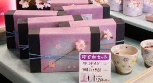高崎本店 桜ぶれんど