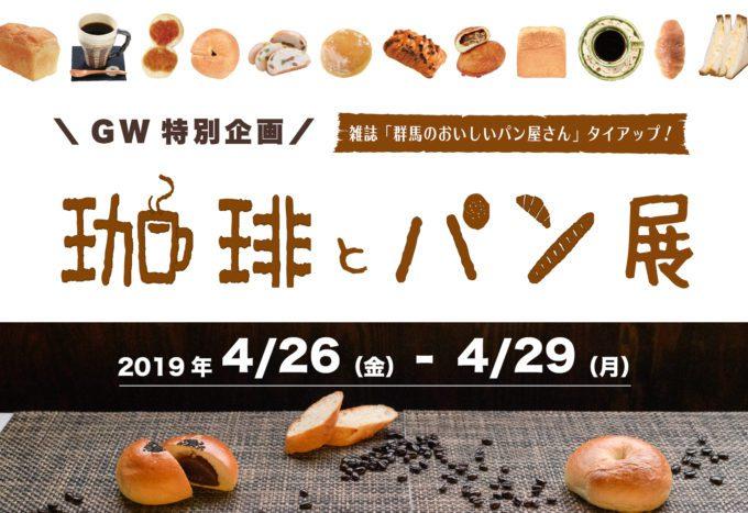 2019珈琲とパン展