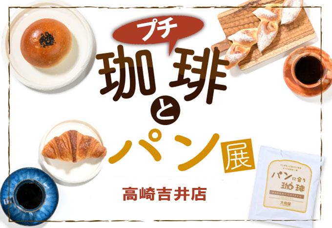 吉井店 プチ珈琲パン展