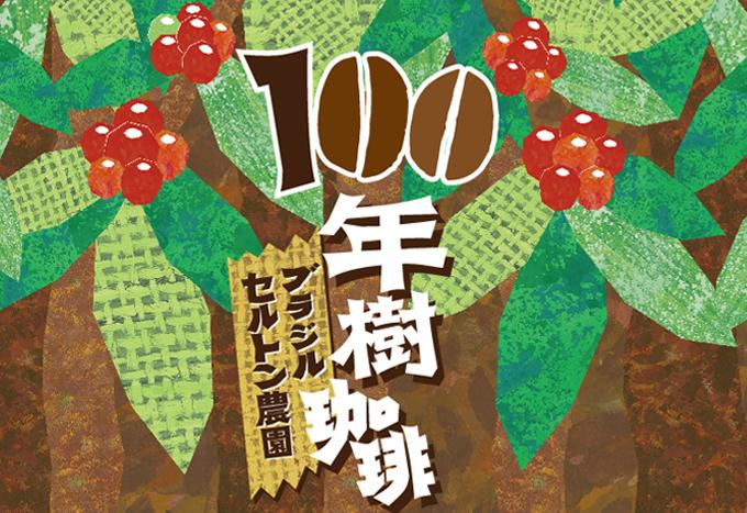 100年樹珈琲