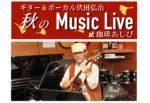 秋のMusic Live