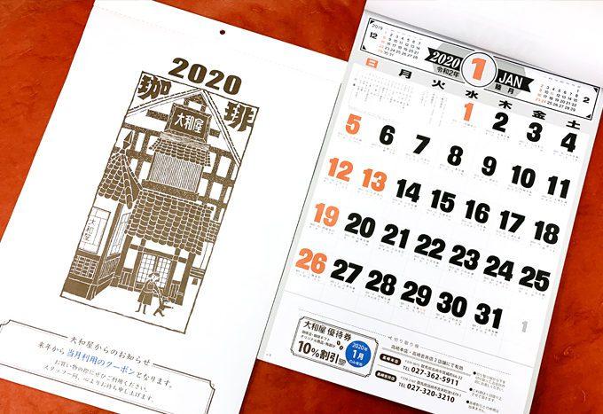 カレンダー配布