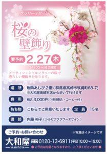 桜の壁飾り