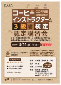 コーヒーインストラクター3級