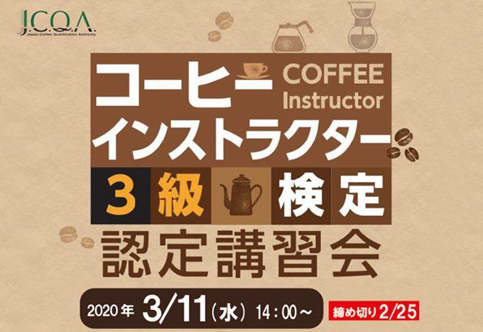 コーヒーインストラクター3級検定