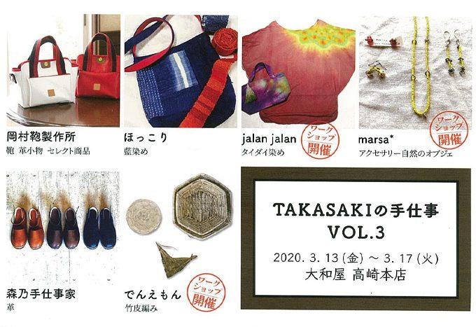 TAKASAKIの手仕事Vol.3