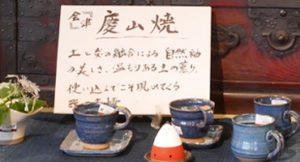 会津慶山焼