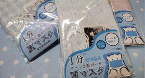 吉井店 マスク
