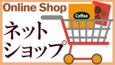 大和屋コーヒーオンラインショップ