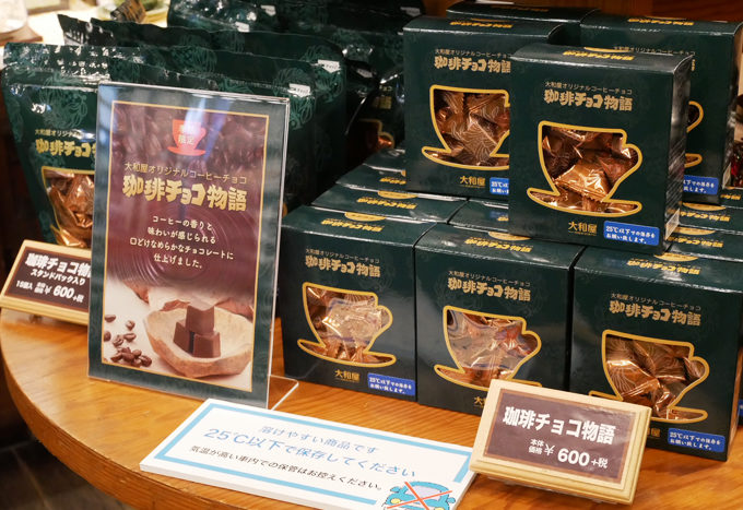 珈琲チョコ物語発売