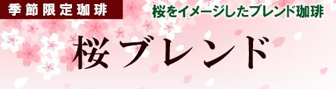 桜ブレンド