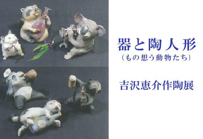 器と陶人形 吉沢恵介