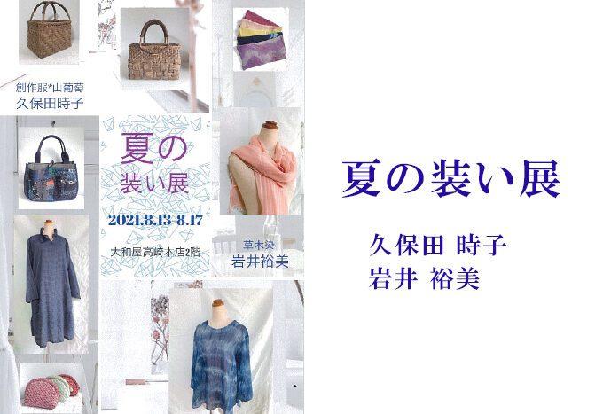 夏の装い展 久保田時子 岩井裕美