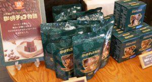 コーヒーチョコ物語