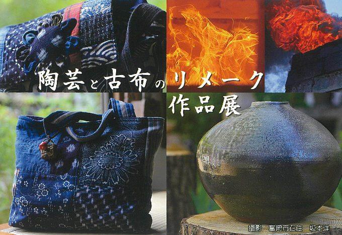 矢嶋敬一作陶展